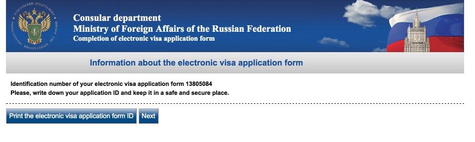Visum aanvraagformulier Rusland 3